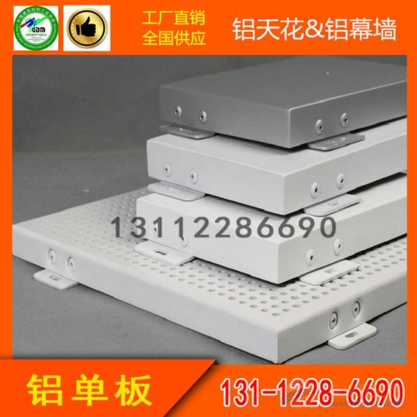 铝单板天花安装方法有几种?