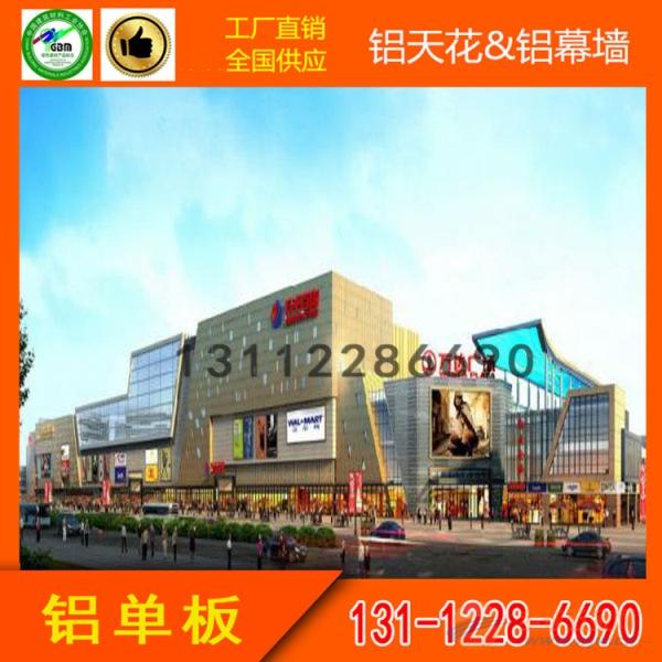云南丽江客栈/酒店铝单板规格