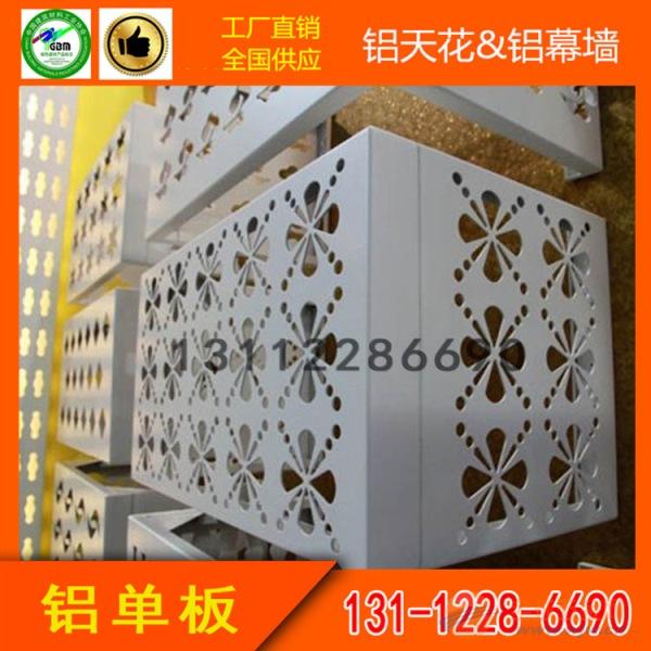 防锈铝板空调罩镂空铝单板