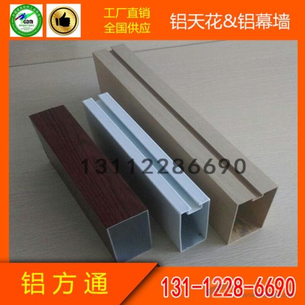 专业定制木纹色铝方通