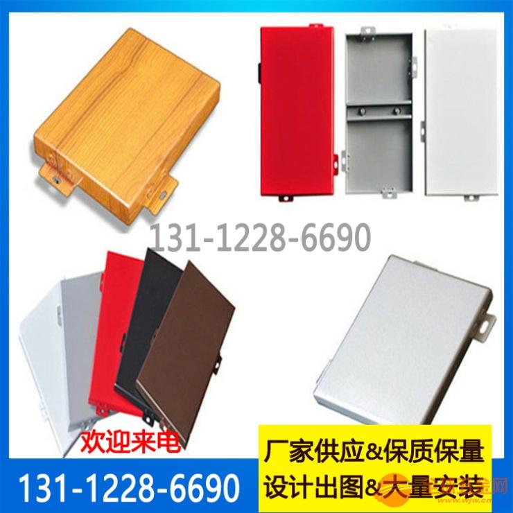 外墙干挂铝单板幕墙铝板