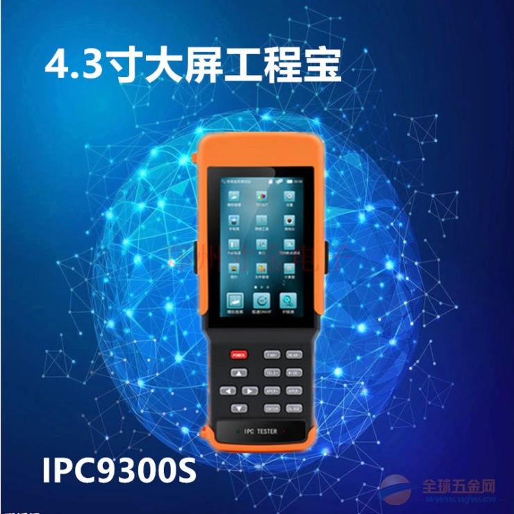 河南鄭州4.3寸高清網絡工程寶視頻測試儀