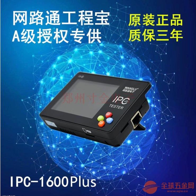 上蔡IPC工程寶1600plus視頻監控測試儀