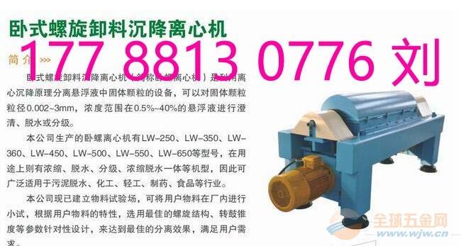 工业磨料废水处理机