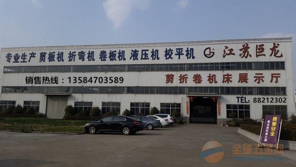 供应江苏巨龙牌杭州液压摆式剪板机