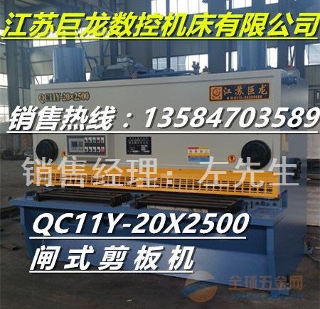 供应沈阳大型剪板机沈阳小型脚踏剪板机价格