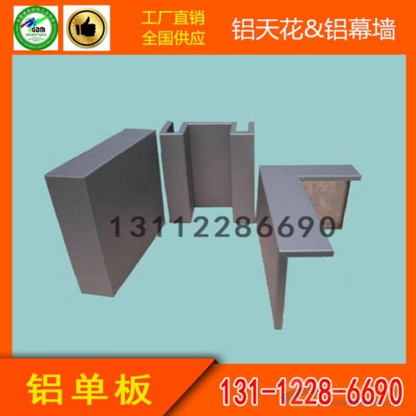海南海口铝单板生产厂家