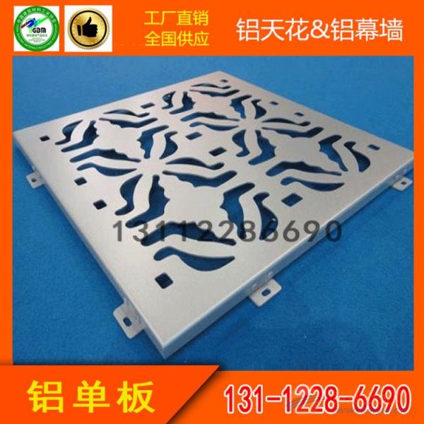 广东拉网铝单板哪家好?