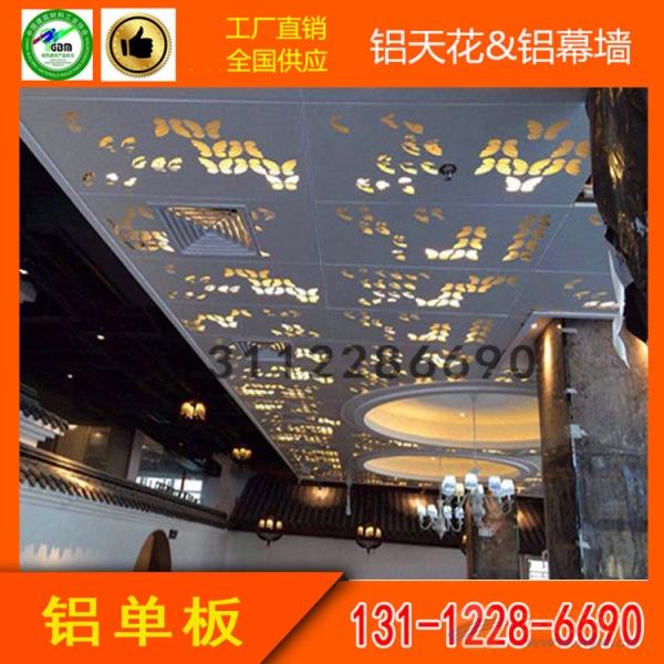 厂家直销氟碳铝单板包边外墙3.0mm铝板镂空雕花铝单