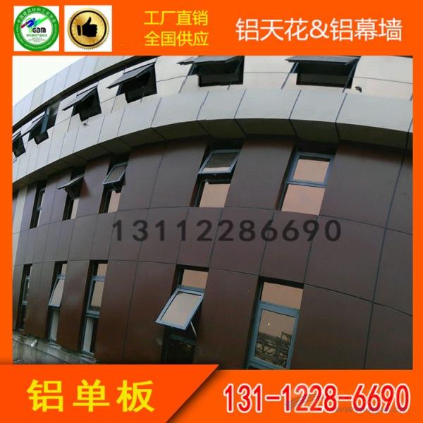幕墙铝单板穿孔直径厂家定制