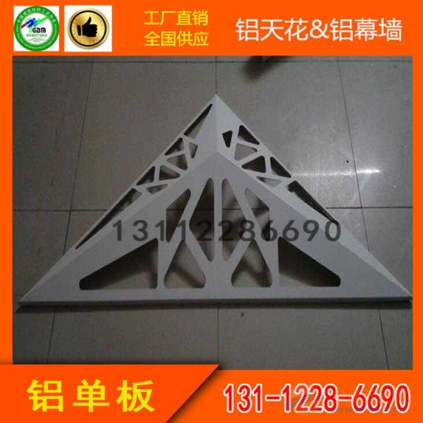 立体三角形造型铝单板白色