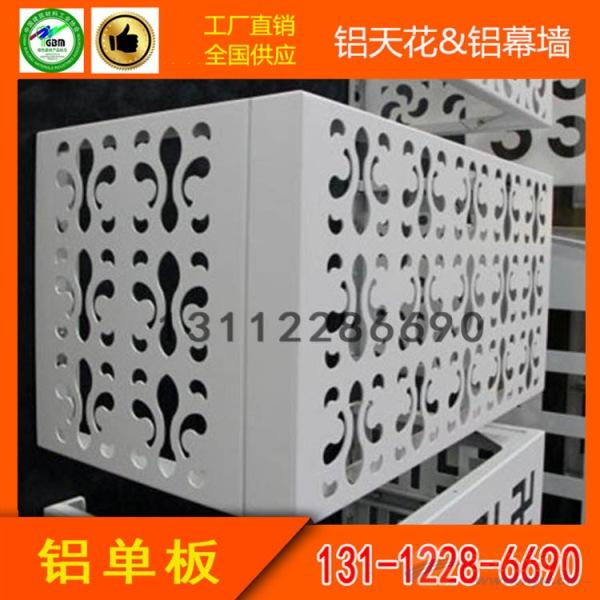 户外白色镂空雕花空调罩铝单板厂家供应商