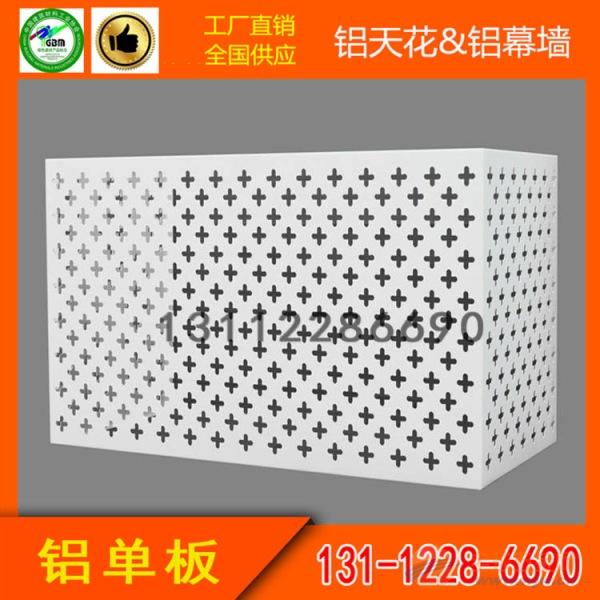 防锈铝板空调罩通风透气镂空铝单板保护外机罩子