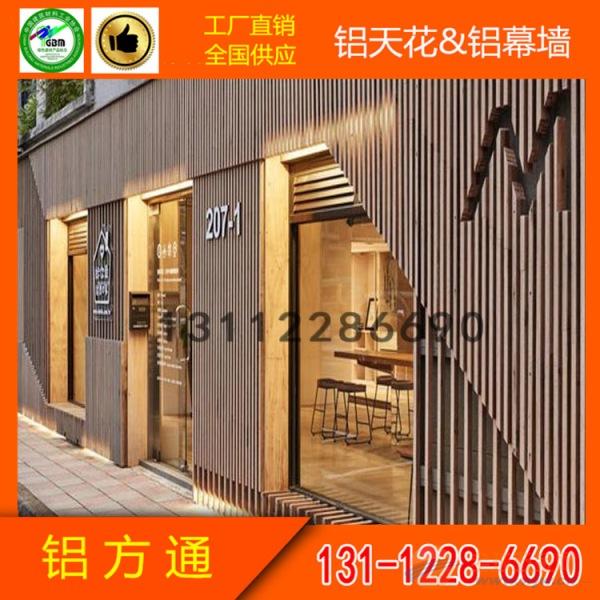 专业定制木纹色铝方通厂家