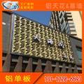 供应KTV酒店门面冲孔铝单板 镂空铝单板 铝单板幕墙厂家