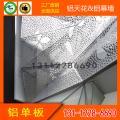 仿木纹弧形铝单板装饰建材价格