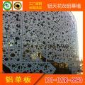 铝天花幕墙雕刻镂空铝单板厂家