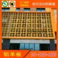 浙江铝单板供应商杭州地区直销 铝板厂家