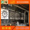 厂家专业生产异形铝单板雕花镂空板 冲孔铝板幕墙