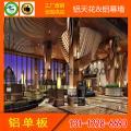 云南丽江客栈/酒店宾馆装饰木纹铝单板规格
