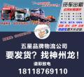 上海嘉定到辽宁锦州13米爬梯车大货车回程车