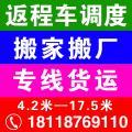 上海嘉定到辽宁沈阳13米爬梯车大货车回程车