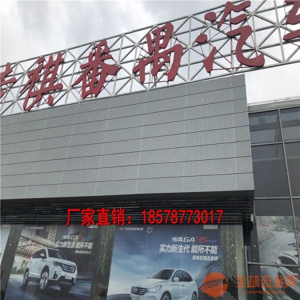 广汽传祺4S店门头银灰色冲孔网装饰板定制厂家直销