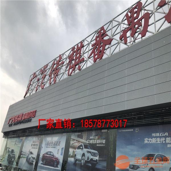 广汽传祺4S店装饰材料门头金属冲孔银灰色镀锌钢板定制厂家