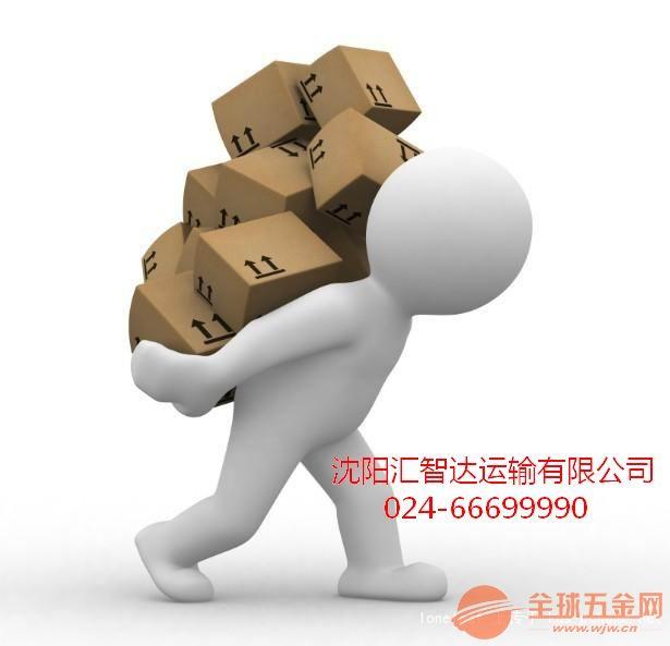 (沈阳到邳州货运专线》;