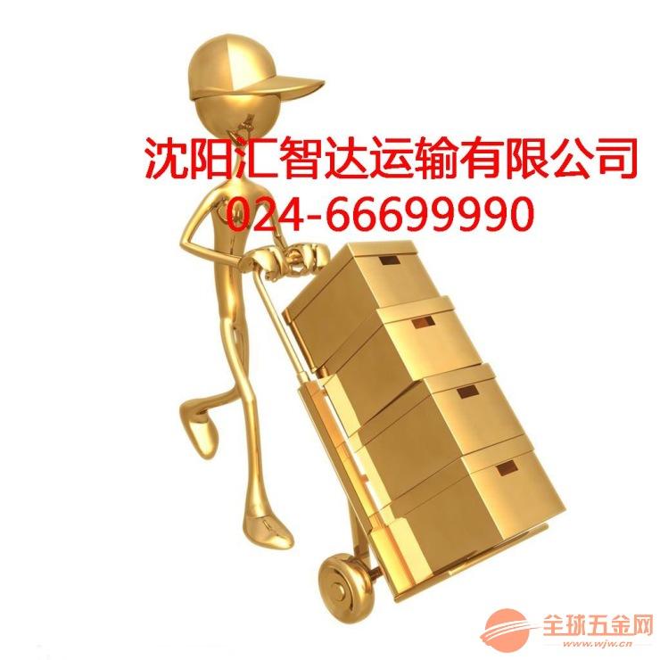 (沈阳到大丰货运专线》;