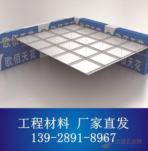 肇庆高品质欧陆铝扣板吊顶600*600*0.8厂家直发