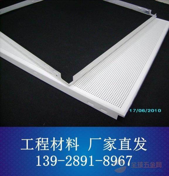 深圳微机室吊顶白色铝扣板天花 方板600*600