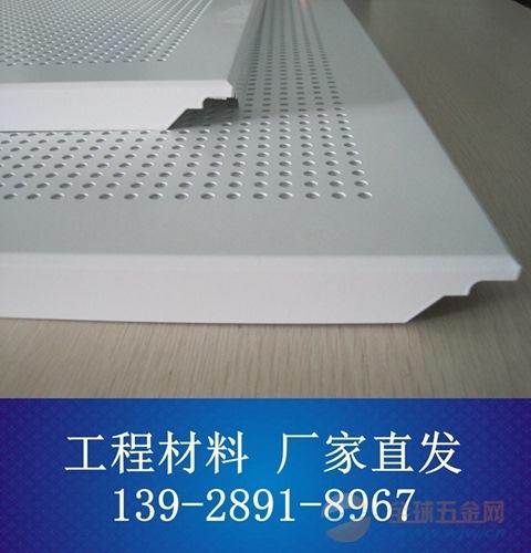梅州欧陆铝扣板厂家供应600*1200*0.5mm