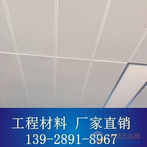 防火静电铝扣板300*1200*0.8mm 高品质吊顶