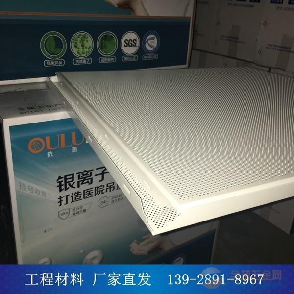深圳机房吊顶铝合金扣板 吸音降噪 厂家包运费