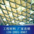 地铁站三角六边铝格栅吊顶装饰材料