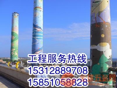 益阳混凝土烟囱刷涂料公司√新闻报道√√2018