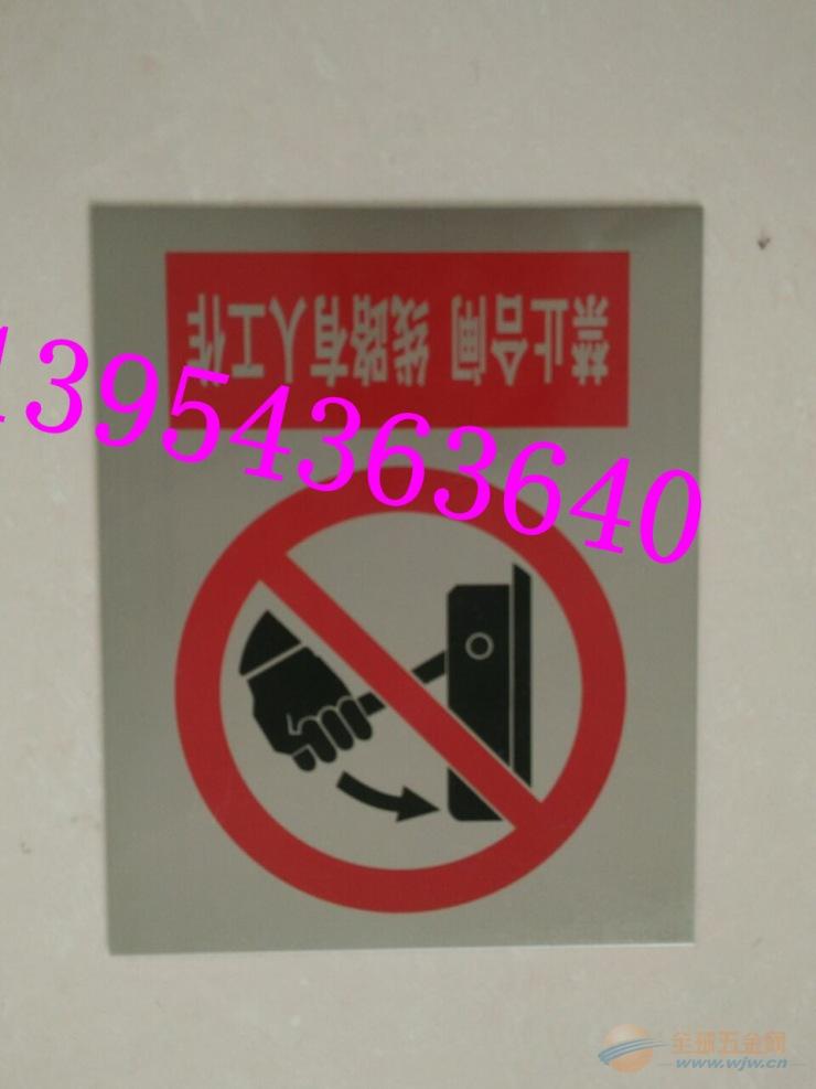 山东搪瓷标牌 电力标牌 安全警示牌牌厂家