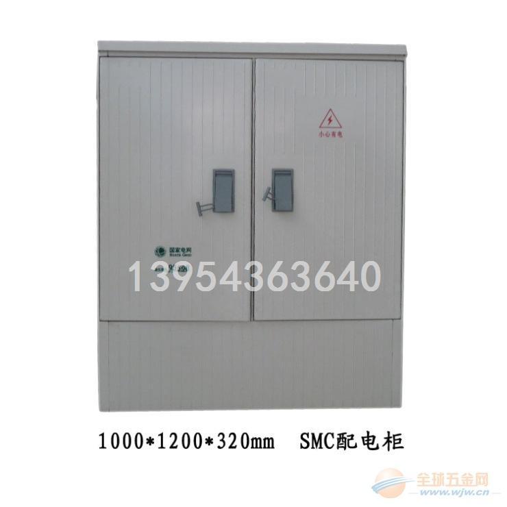 山东SMC玻璃钢配电柜厂家