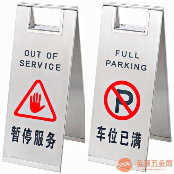 公共场所折叠式清洁进行中订做,批发商场A字泊车牌