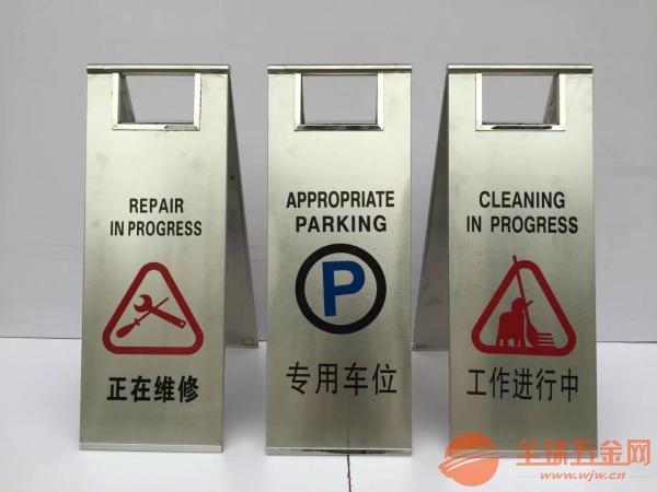 南宁物业不锈钢A字泊车牌定做,柳州商场温馨提示牌批发