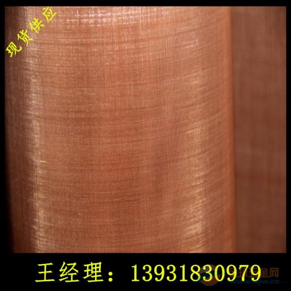 100目铜丝网黄铜紫铜网 信号屏蔽网 防静电金属网 现货