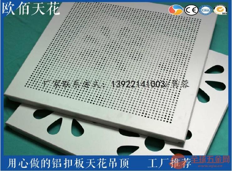 江东区三角型冲孔铝天花规格型号