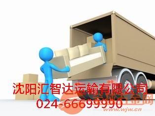 沈阳到潍坊物流专线024=66699990