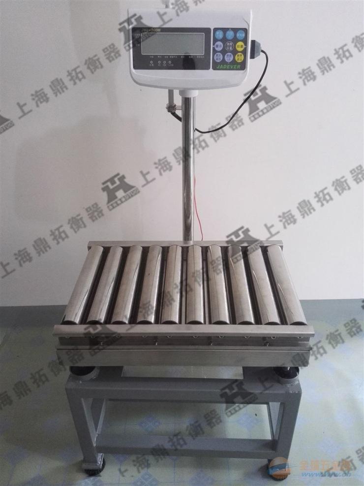 300公斤辊筒秤,300KG无动力滚轮电子台秤
