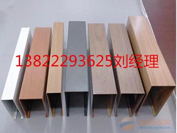 木纹铝方通定制尺寸
