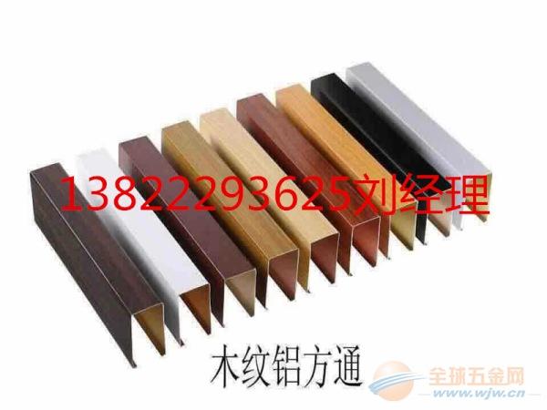 木纹铝方通造价