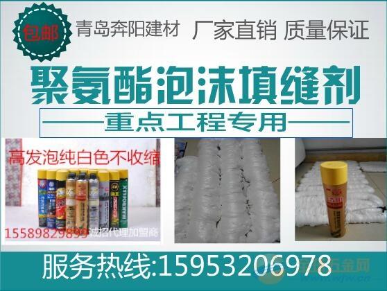 上海发泡胶泡沫填缝剂|阻燃耐高温发泡剂