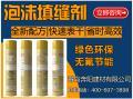 聚氨酯泡沫填缝剂执行标准厂家,发泡胶上海厂家电话,泡沫胶价格