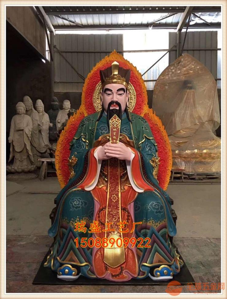 (1.8米高)瑞盛精品彩绘玻璃钢三官大帝神像生产厂家